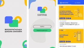 Для «Всеукраїнської школи онлайн» створили мобільний додаток