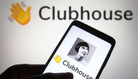 Clubhouse для Android став доступний в Україні
