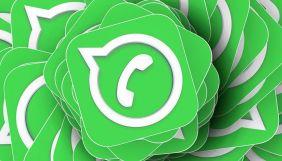 WhatsApp заявляє, що не обмежує функціонал для тих, хто не прийняв нову політику конфіденційності