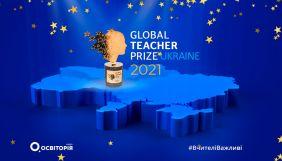 Global Teacher Prize Ukraine вперше відзначить нагородою учителя з прифронтової зони