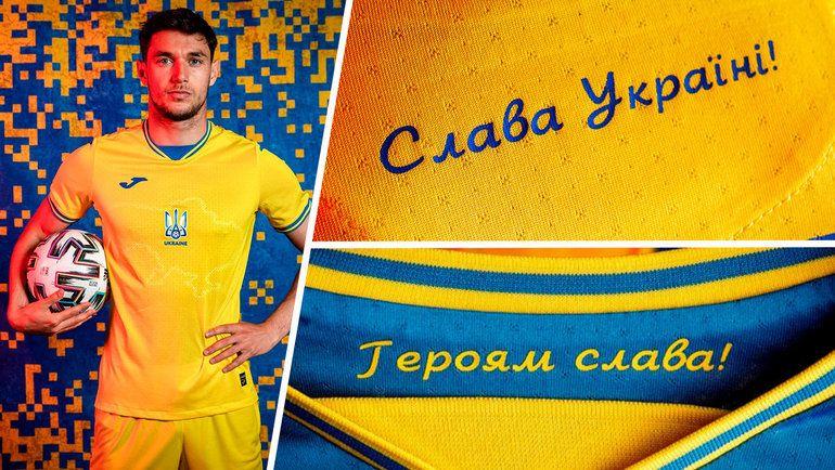 «Героям слава!»: У соцмережах ширяться флешмоби на підтримку форми української збірної з футболу