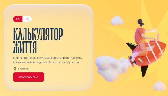 У МОЗ презентували онлайн-сервіс «Калькулятор життя»