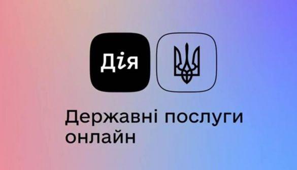 Цифрова держава. Верховна Рада ухвалила в першому читанні закон про режим «без паперів»
