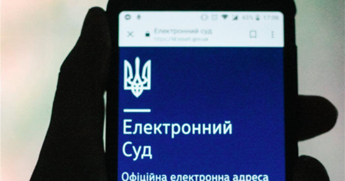 Президент пообіцяв «суд у смартфоні». Що це таке, кому потрібне й коли може з'явитися?