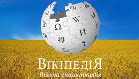 Україномовна Вікіпедія після 17 років існування перетнула позначку в 1,1 млн статей