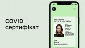 МОЗ України: Паперова версія COVID-сертифікату планується на початок осені