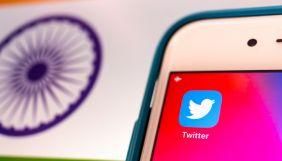 Twitter виконала вимогу уряду Індії та призначила в країні відповідального за розгляд скарг