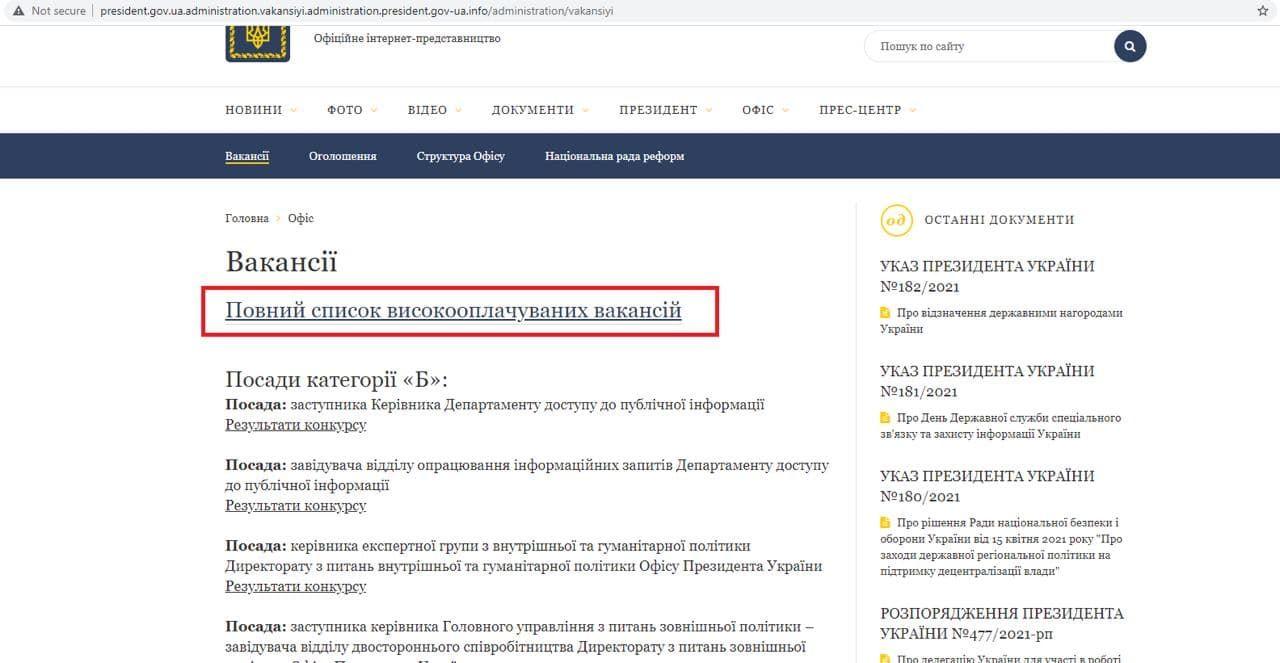 Держспецзв'язку попередила про фішингові сайти, які імітують відомі вебресурси: як вберегтись