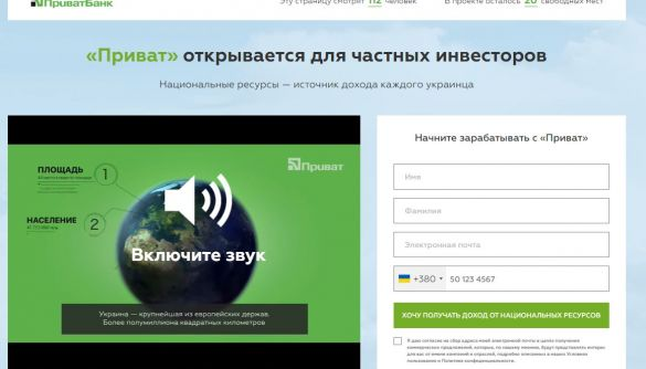 ПриватБанк попередив про шахрайський сайт-клон, який прикривається українським брендом