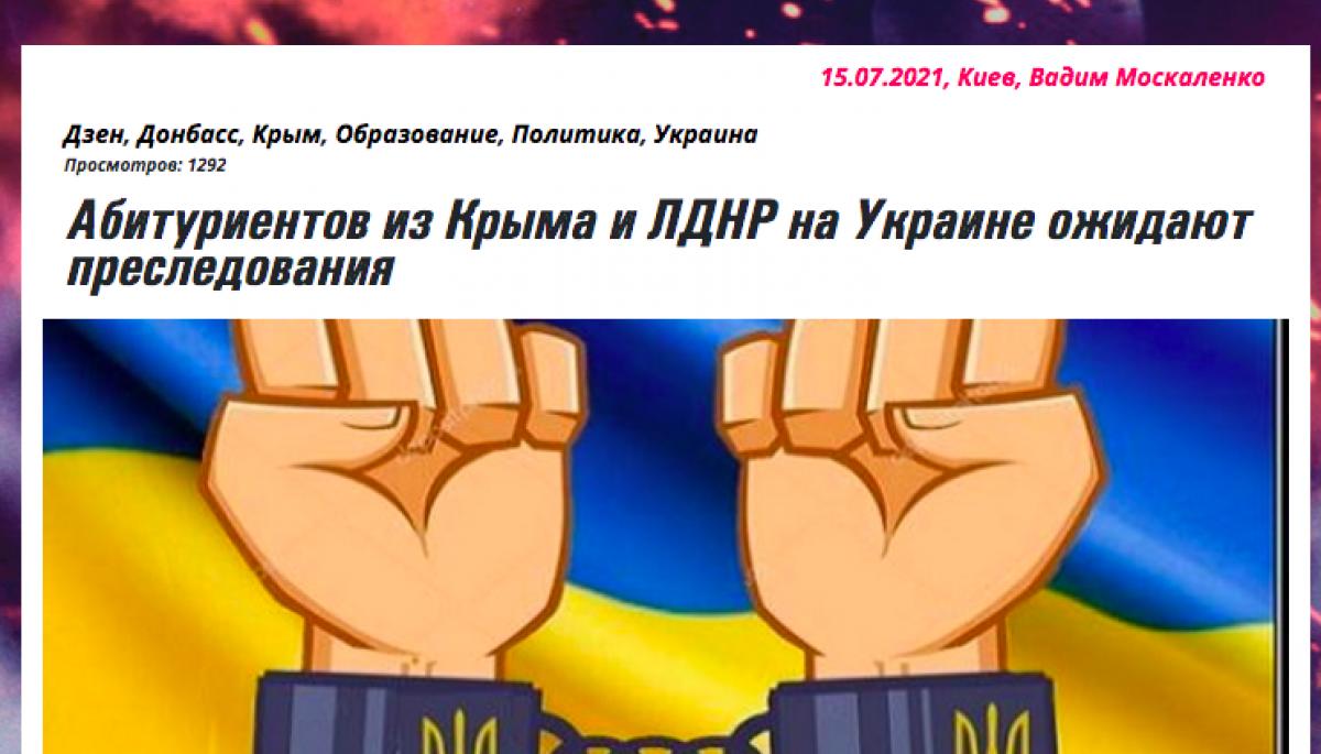 Російські ЗМІ поширюють фейк про те, що в Україні переслідуватимуть абітурієнтів із тимчасово окупованих територій