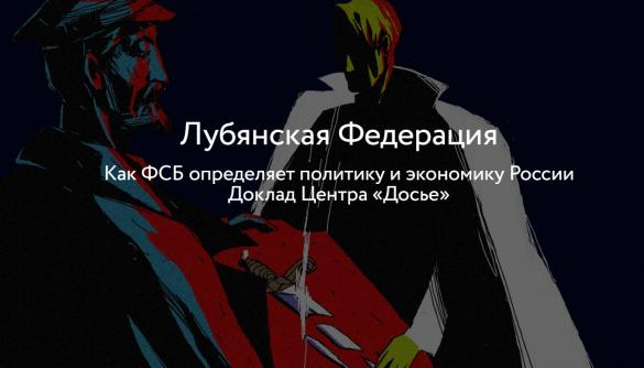 Роскомнагляд заблокував розслідувальний центр «Досье». Вони писали про злочини чиновників РФ та ФСБ