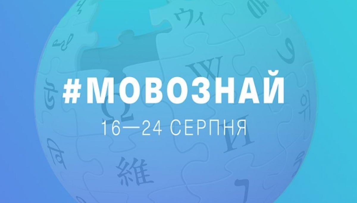 Українська Вікіпедія проведе онлайн-марафон #мовознай до 30-ї річниці незалежності країни