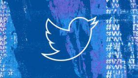 Twitter призупинила верифікацію профілів
