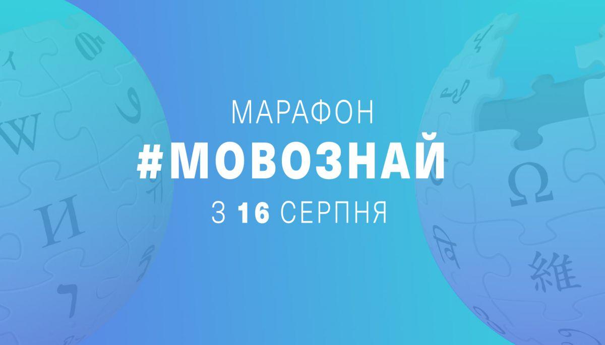В українській «Вікіпедії» стартував марафон «Мовознай»