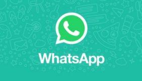 WhatsApp розробляє нову функцію повідомлень, які зникають
