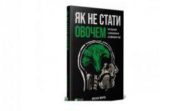 Оксана Мороз видає нову книгу про інформаційну гігієну