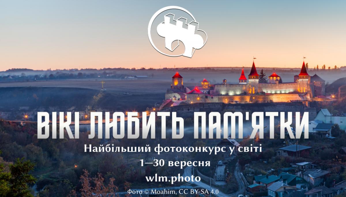 Стартує міжнародний фотоконкурс «Вікі любить пам'ятки 2021»