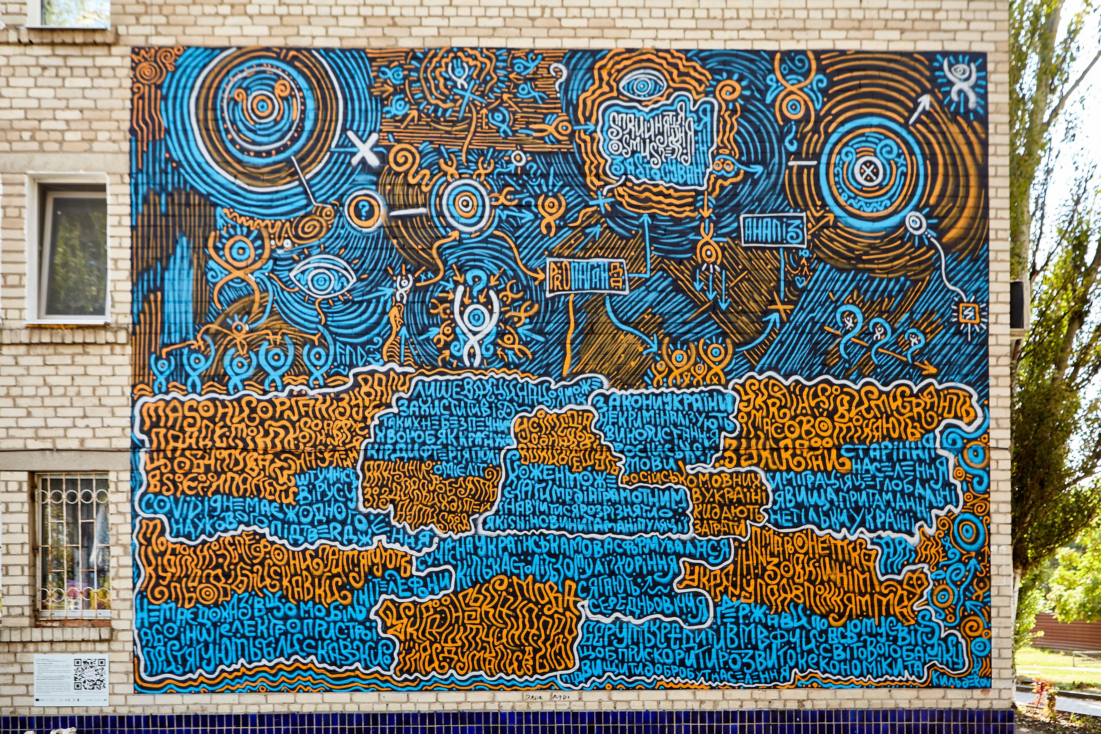 На Запоріжжі створили мурал на тему медіаграмотності (ВІДЕО)