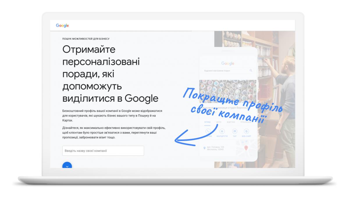 Компанія Google запускає в Україні безкоштовний інструмент із пошуку можливостей для бізнесу