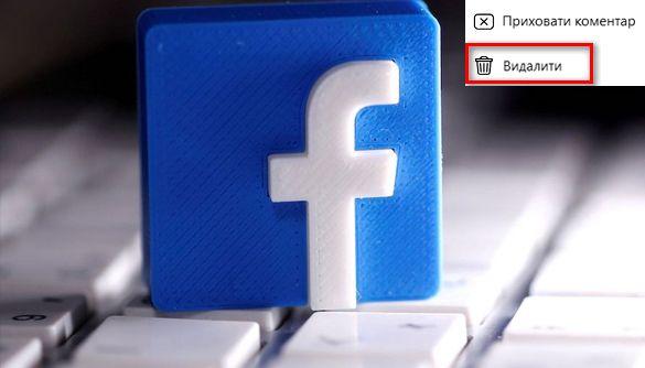 Власника фейсбук-сторінки можна карати за зміст коментарів. Серйозно? Коментують юристи