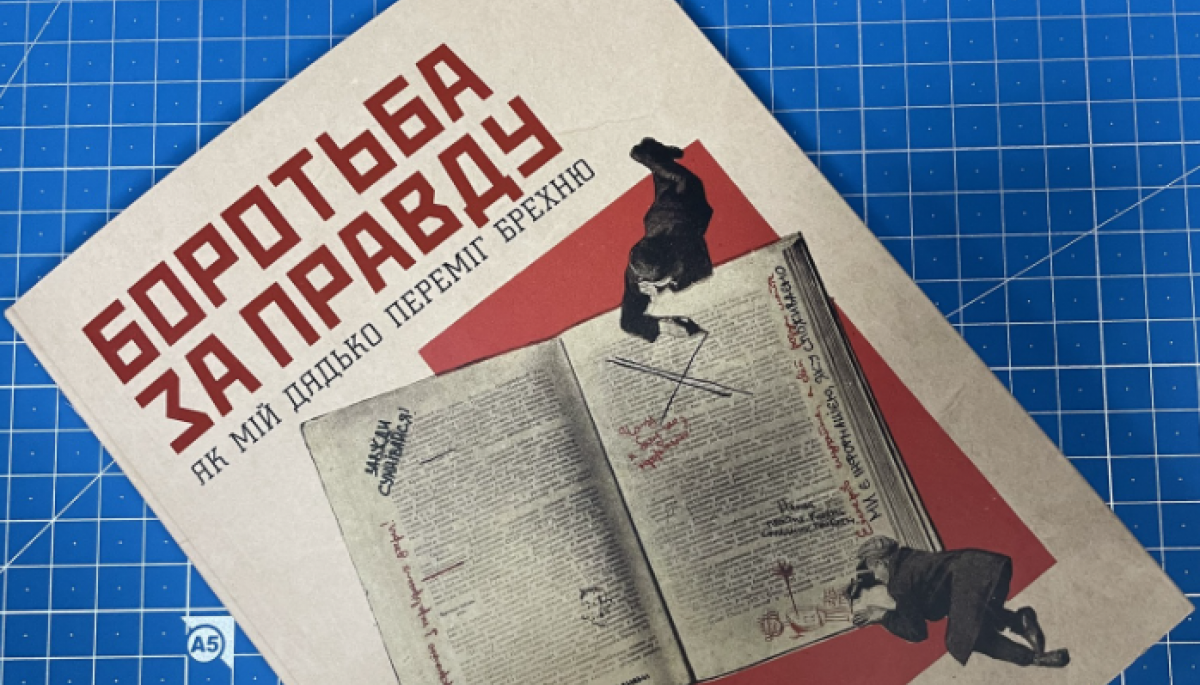 «Клятий раціоналіст» знайшов фейк про «класифікацію маніпуляцій» у книжці Оксани Мороз «Боротьба за правду»