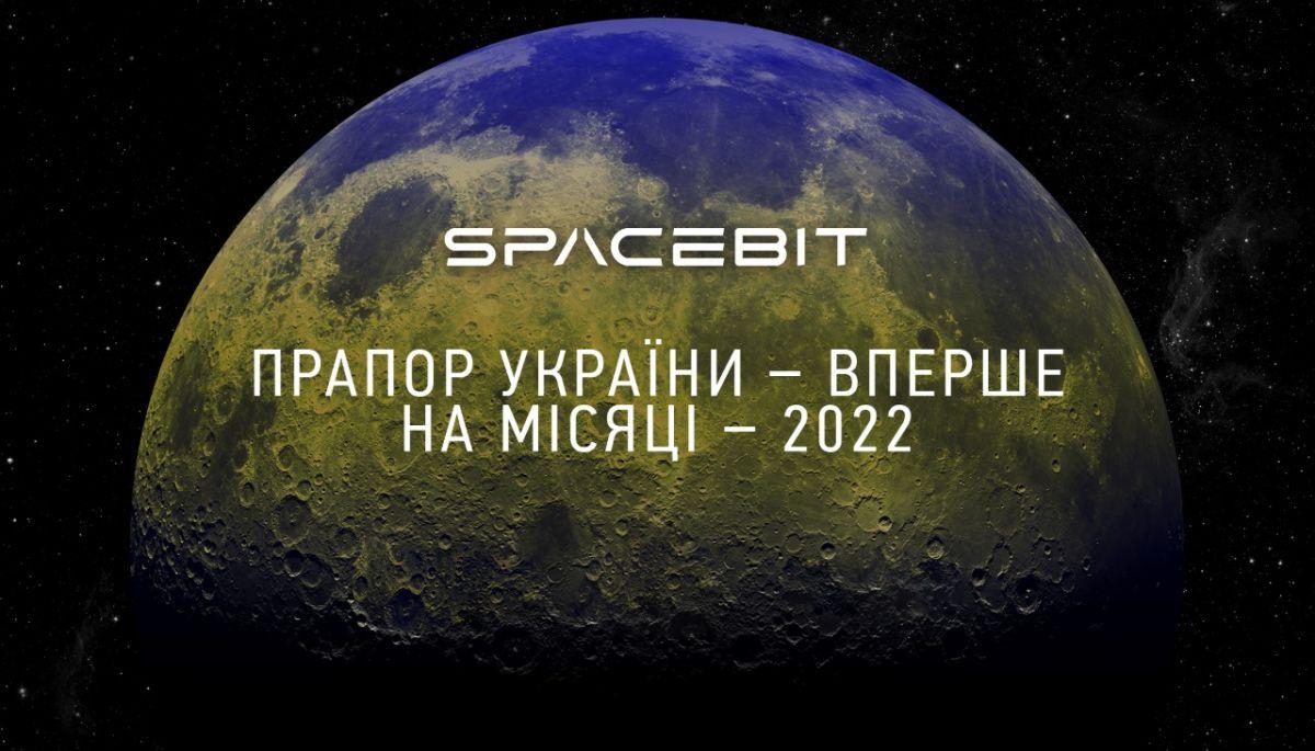 Британська космічна місія за участі України доставить на Місяць титановий держпрапор, надрукований на 3D-принтері