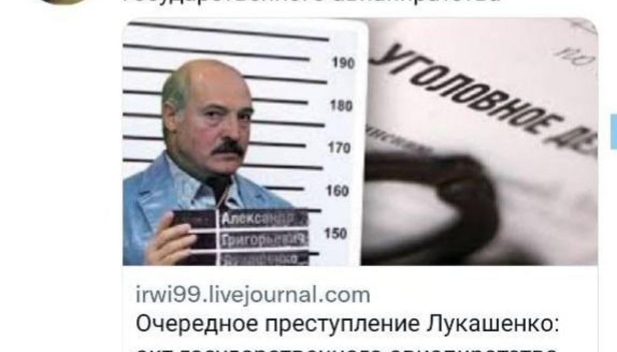 Білоруський суд засудив росіянку за твіт про самопроголошеного президента Лукашенка