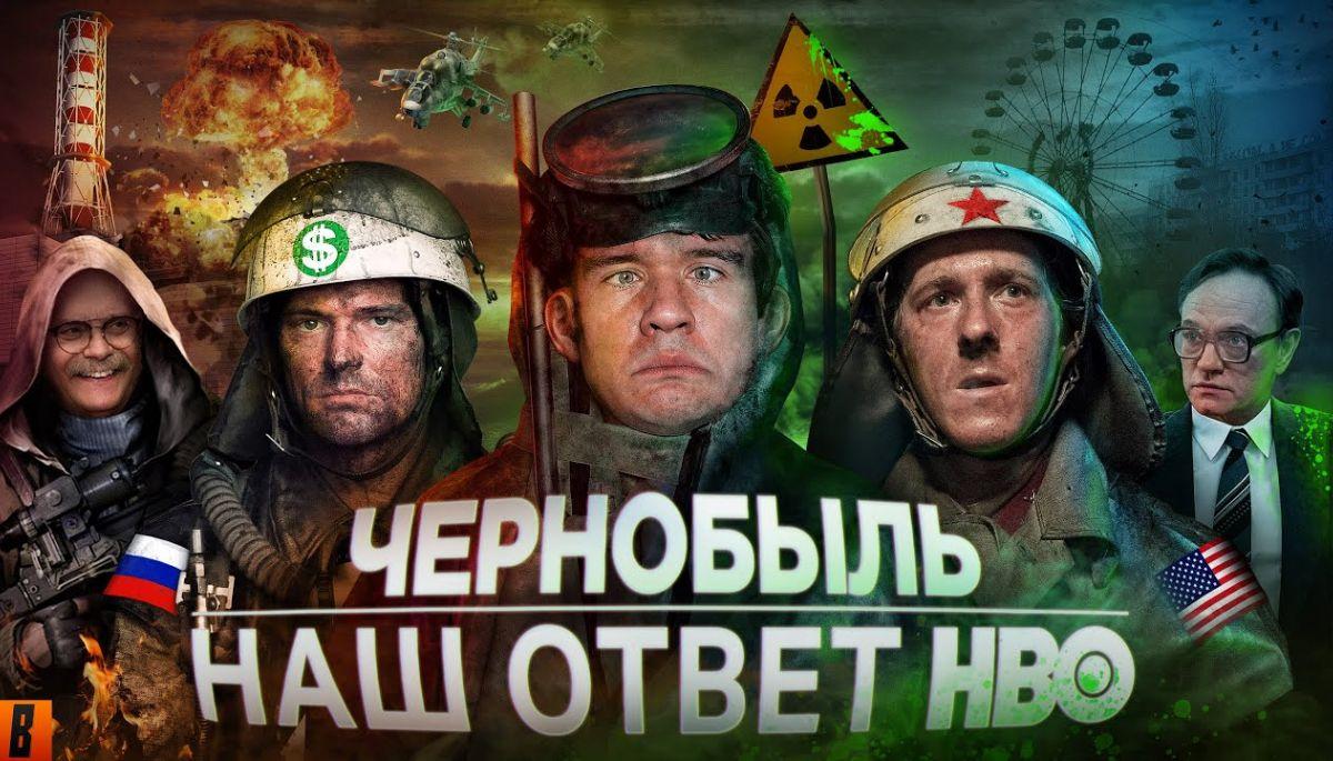 YouTube розблокував новий відеоогляд російського блогера BadComedian на фільм «Чорнобиль»