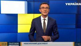 Найбільше критики антиолігархічного закону було на 5 каналі та «Україні» — моніторинг