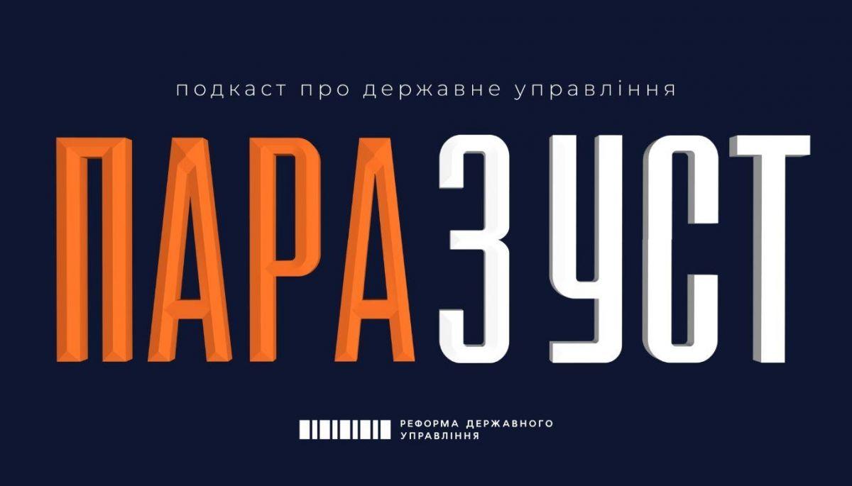 В Україні запустився подкаст про державні інституції «Пара з уст»