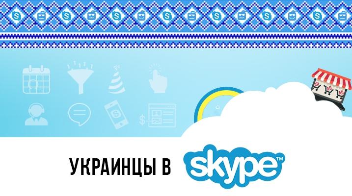 Експерти дослідили, як українці використовують Skype