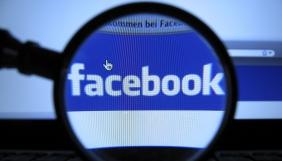 У Великобританії розслідують експеримент Facebook з емоціями користувачів