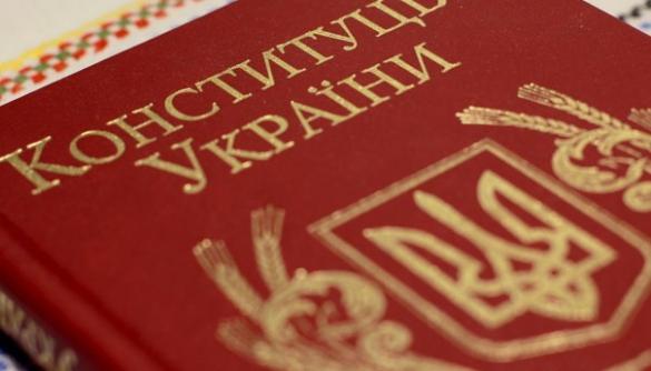Чому не працює двигун української Конституції