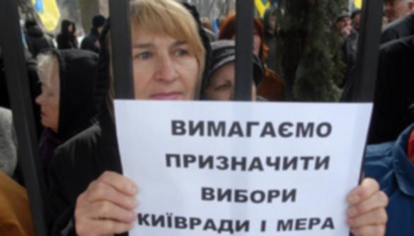 Київське безголів'я триває