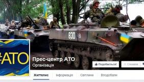 «ЄвромайданSOS» виявив фейкову сторінку прес-центру АТО у Facebook