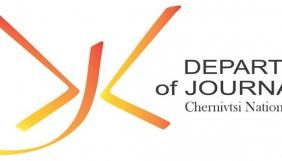 У Чернівецькому національному університеті відбудеться Літня школа журналістики