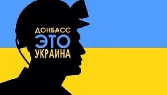 Триває прийом робіт на конкурс фото, відео і текстів «Несподіваний Донбас»