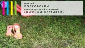 Російські діячі культури відмовляються від участі у фестивалі на знак протесту проти цензури