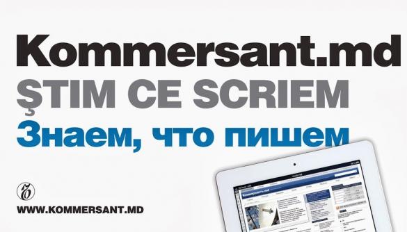 Інтернет-проект «КоммерсантЪ-Молдова» припинив свою роботу