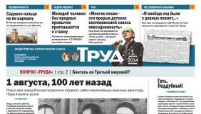 Російська газета «Труд» заявила про банкрутство