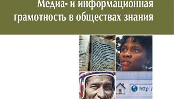 Інформаційна грамотність неможлива без медіакультури