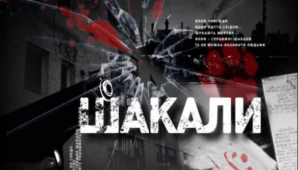 Новый пиар из Запорожья: «Шакалами» – по Януковичу