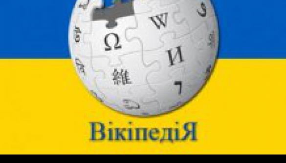 В українській Вікіпедії з'явилася півмільйонна стаття