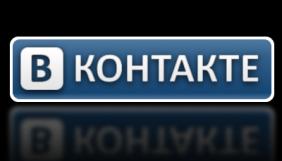 «Вконтакте» зробила Крим російським для росіян і українським – для українців