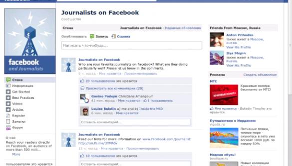 Страницы на фейсбуке для журналистов